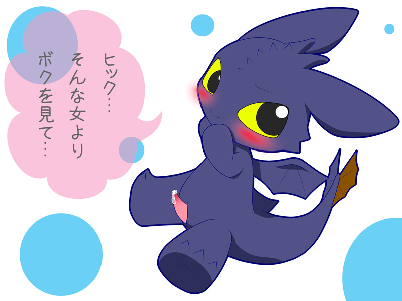 how your to dragon fanfiction train lemon Sfm five nights in anime